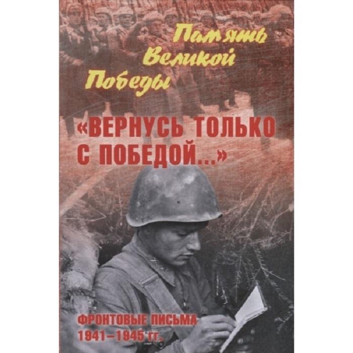 """Петрова Н. К.. """"Вернусь только с Победой..."""" Фронтовые письма 1941-1945 гг."""
