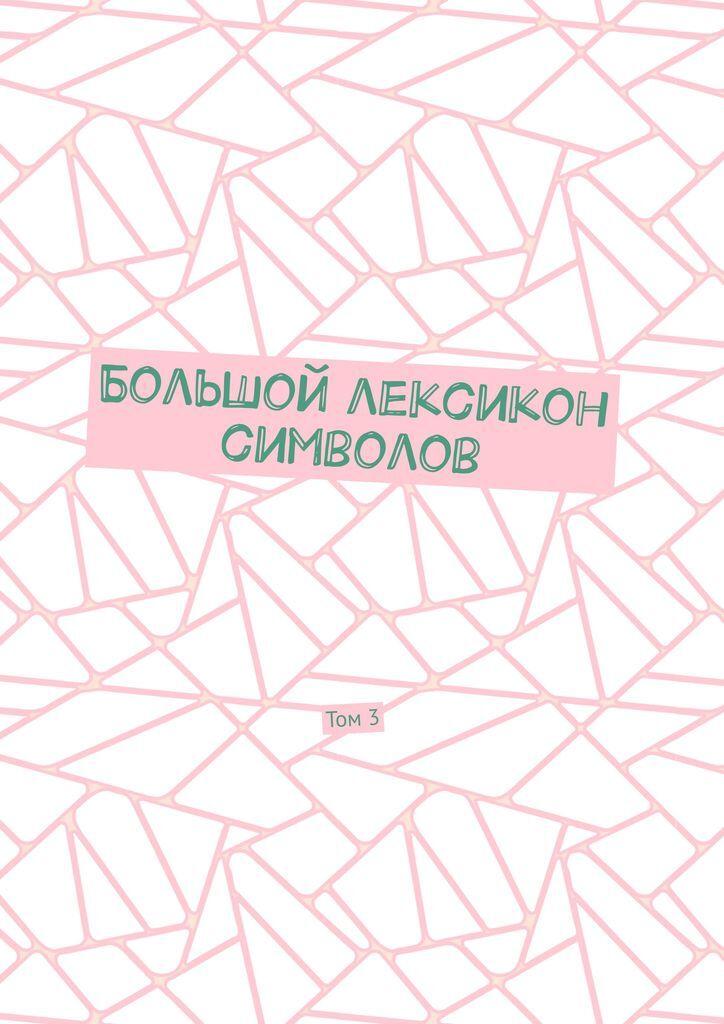Владимир Шмелькин. Большой лексикон символов