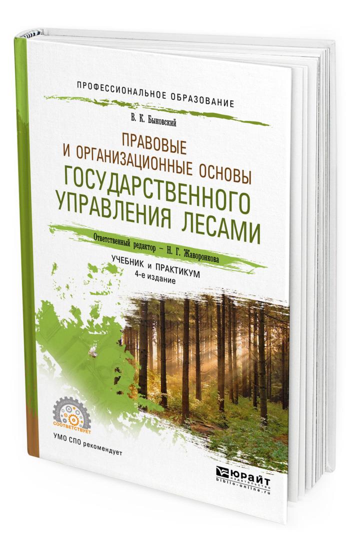 Быковский Вадим Кириллович. Правовые и организационные основы государственного управления лесами