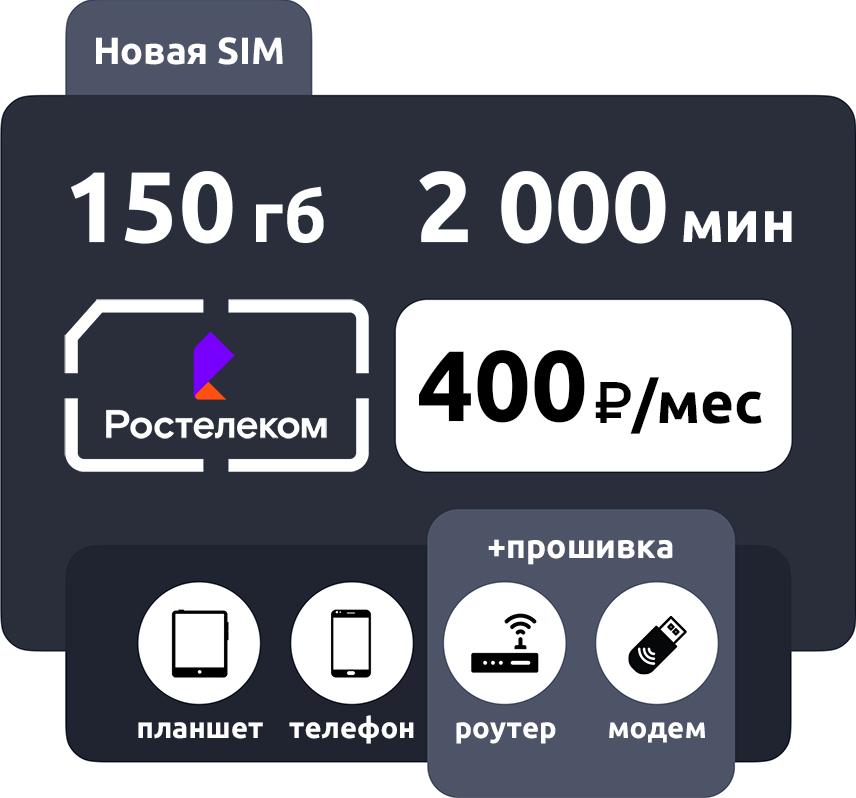 sim-карта ростелеком (вся россия)