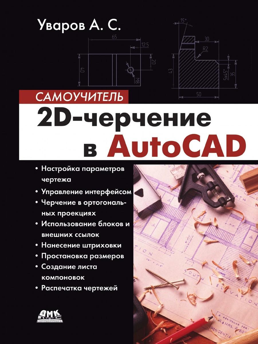 2D-черчение в AutoCAD. Самоучитель #1