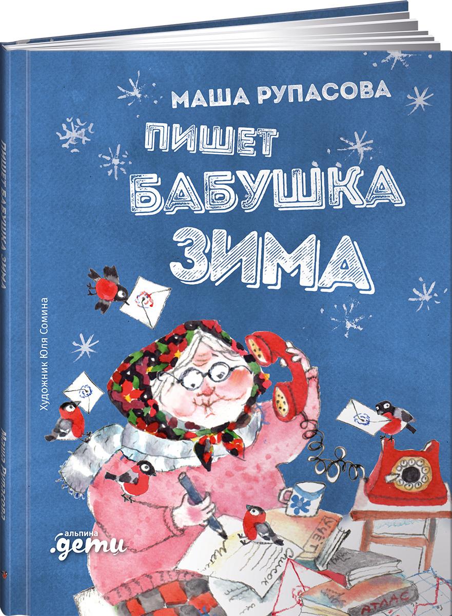 Пишет бабушка зима | Рупасова Маша #1