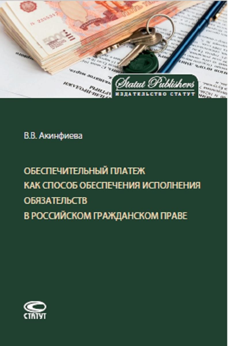 Обеспечительный платеж как способ обеспечения исполнения обязательств в российском гражданском праве #1