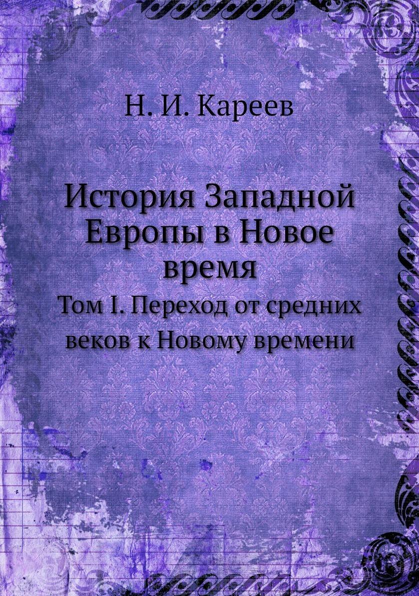 История Западной Европы в Новое время. Том I. Переход от средних веков к Новому времени  #1