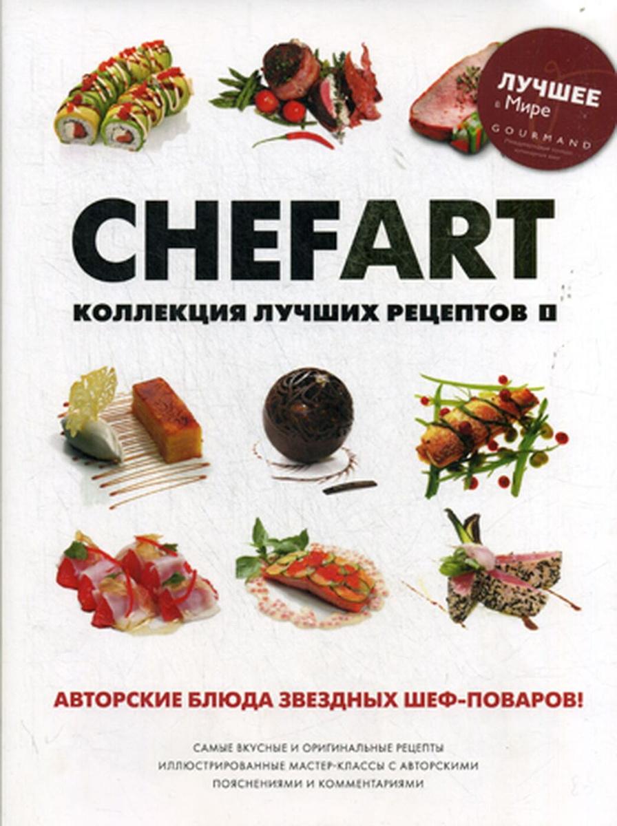 Chefart. Коллекция лучших рецептов #1