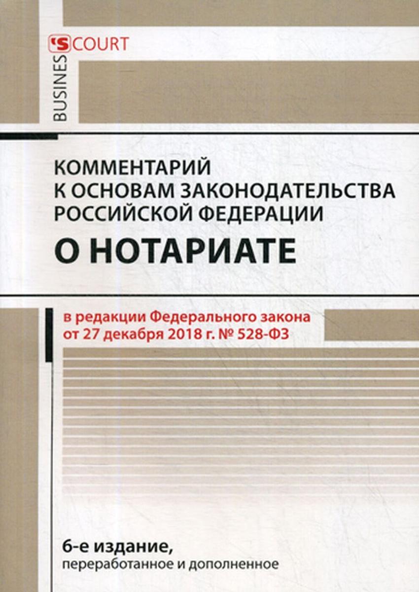 Комментарий к основам законодательства Российской Федерации о нотариате (постатейный)   Ушаков Андрей #1