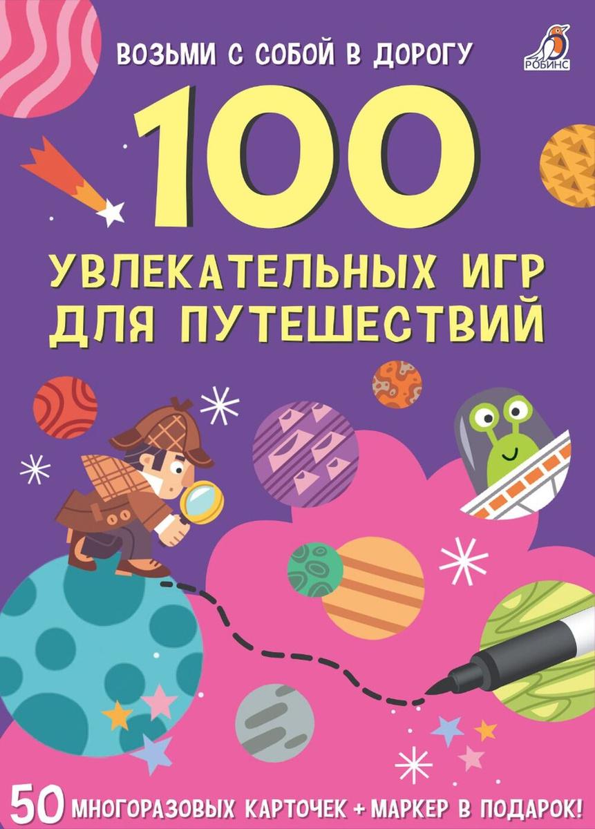 Асборн-карточки. 100 увлекательных игр для путешествий (+ маркер)  #1