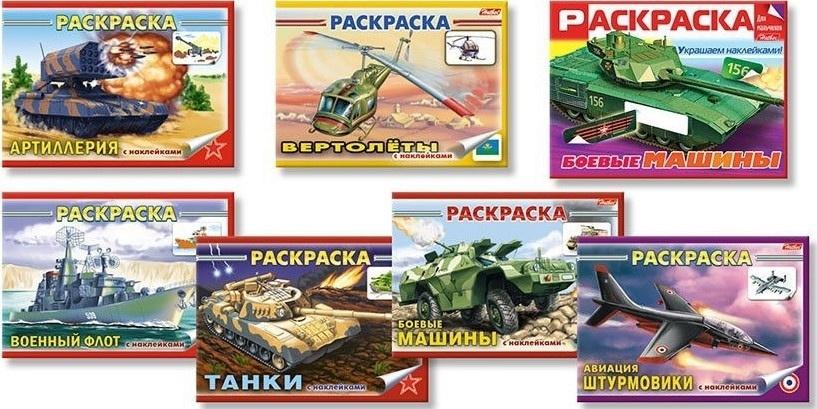 """Книга """"Раскраски для мальчиков с наклейками. Военная ..."""