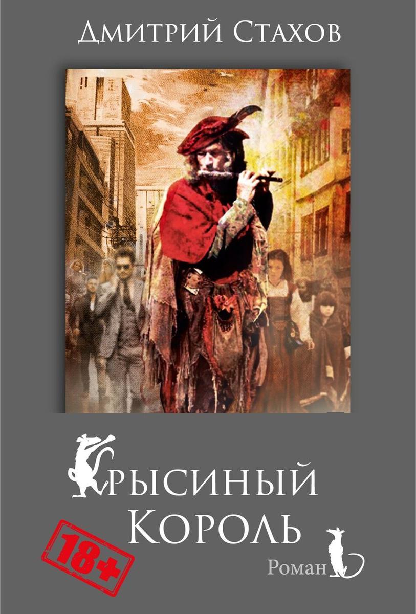Крысиный король | Стахов Дмитрий #1