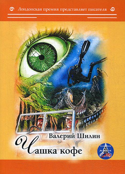 Чашка кофе | Шилин Валерий Федорович #1