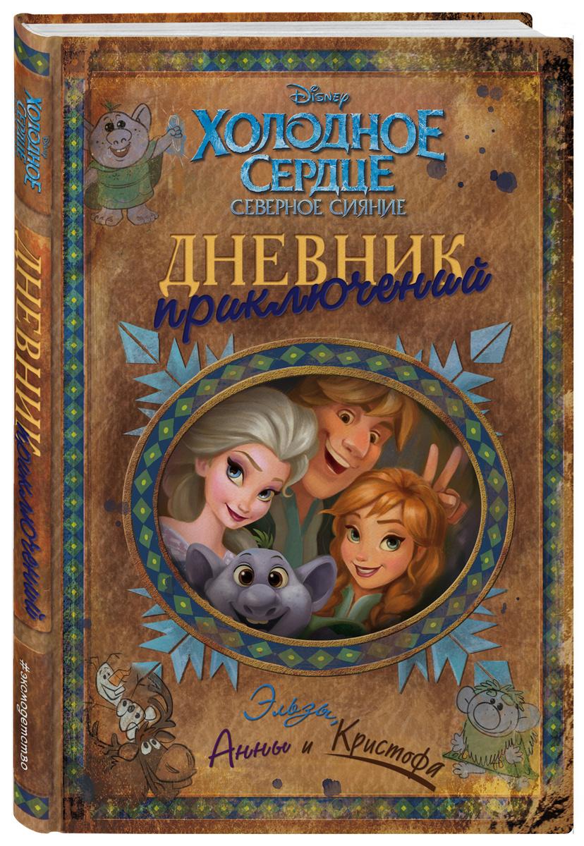 Дневник приключений Эльзы, Анны и Кристофа   Нет автора #1