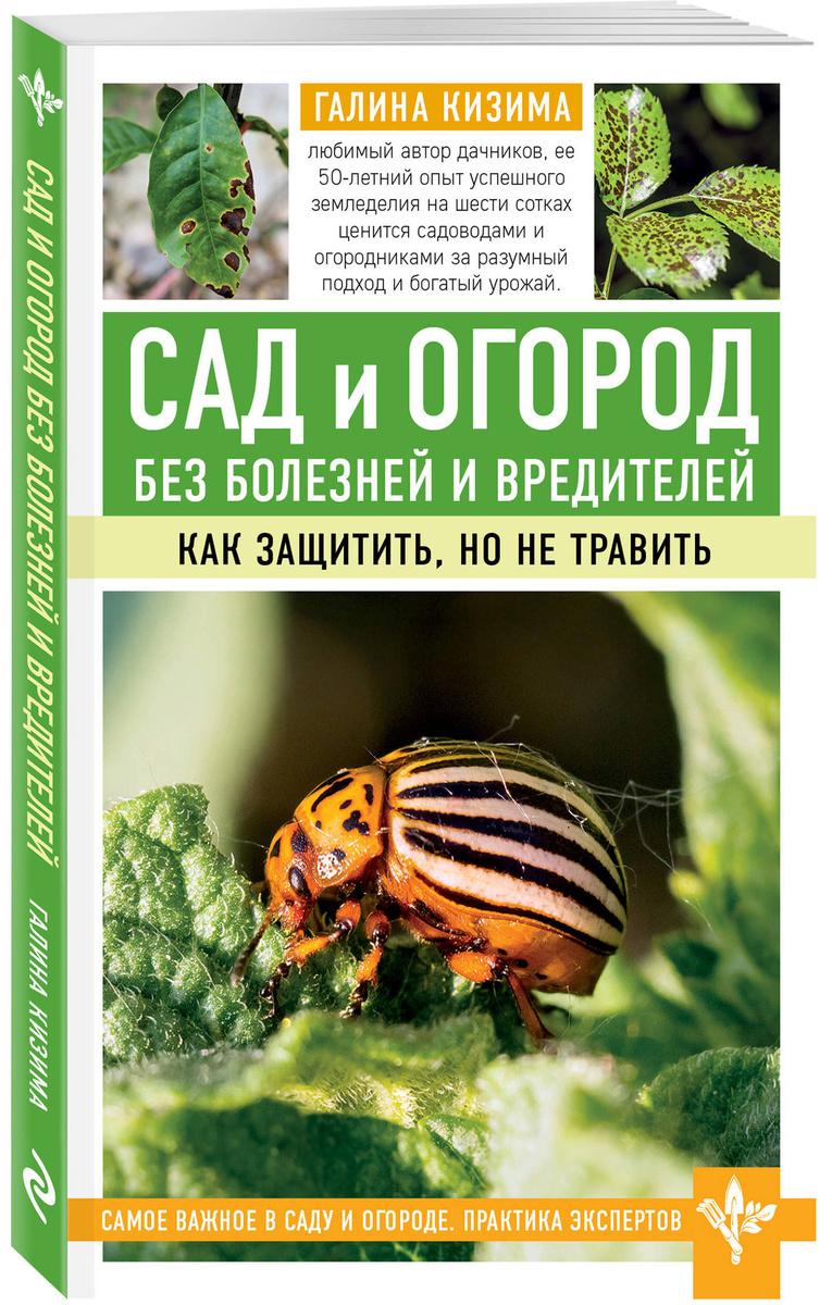 Сад и огород без болезней и вредителей. Как защитить, но не травить | Кизима Галина Александровна  #1