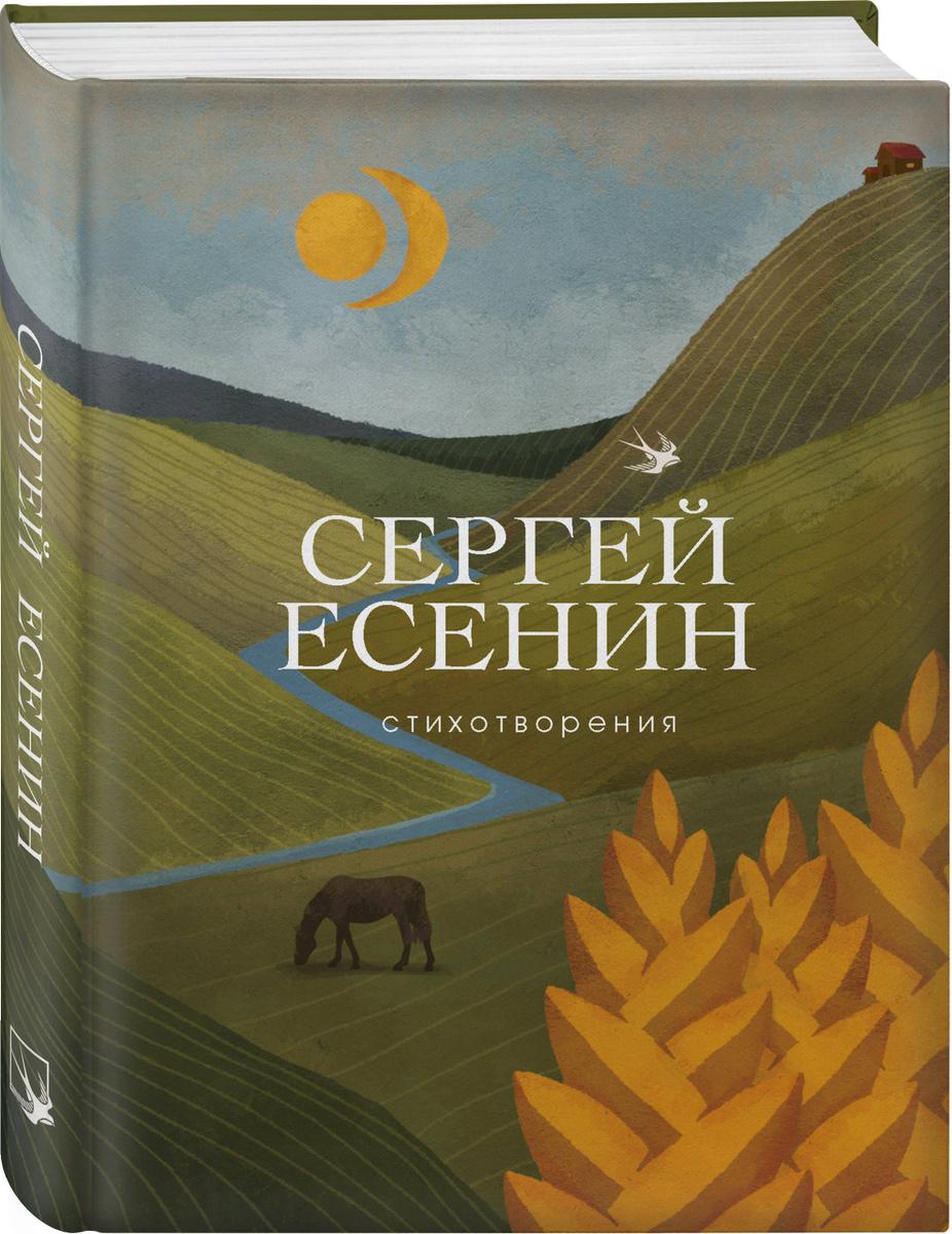 Стихотворения | Есенин Сергей Александрович #1