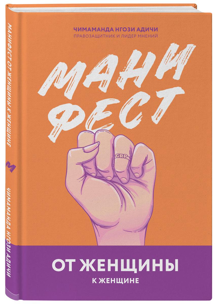 Манифест. От женщины к женщине | Адичи Нгози Чимаманда #1