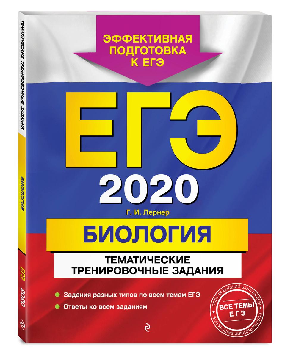 ЕГЭ-2020. Биология. Тематические тренировочные задания | Лернер Георгий Исаакович  #1