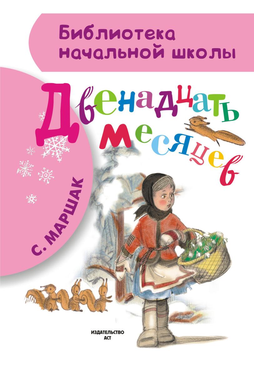 Двенадцать месяцев | Маршак Самуил Яковлевич #1