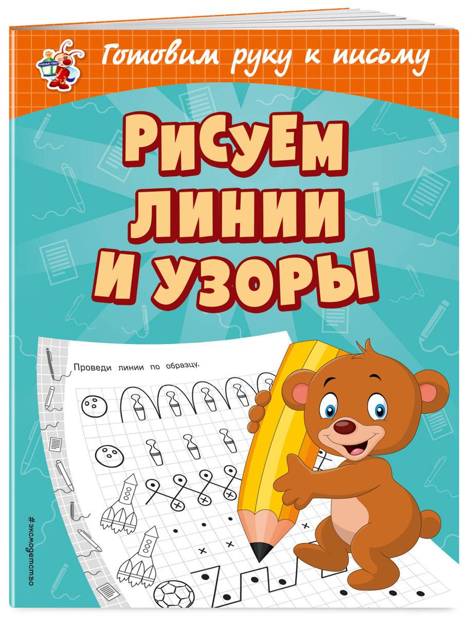Рисуем линии и узоры | Александрова Ольга Викторовна #1