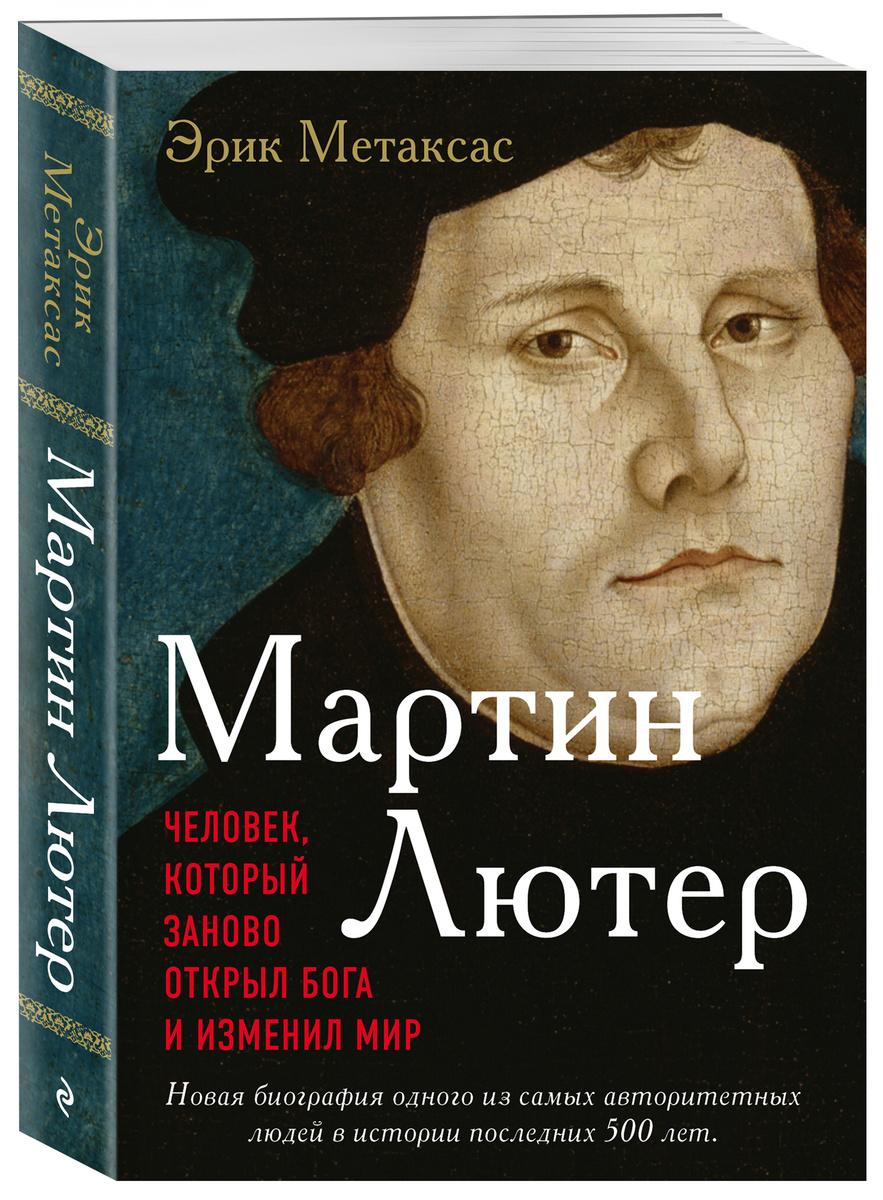 Мартин Лютер. Человек, который заново открыл Бога и изменил мир / MARTIN LUTHER | Метаксас Эрик  #1