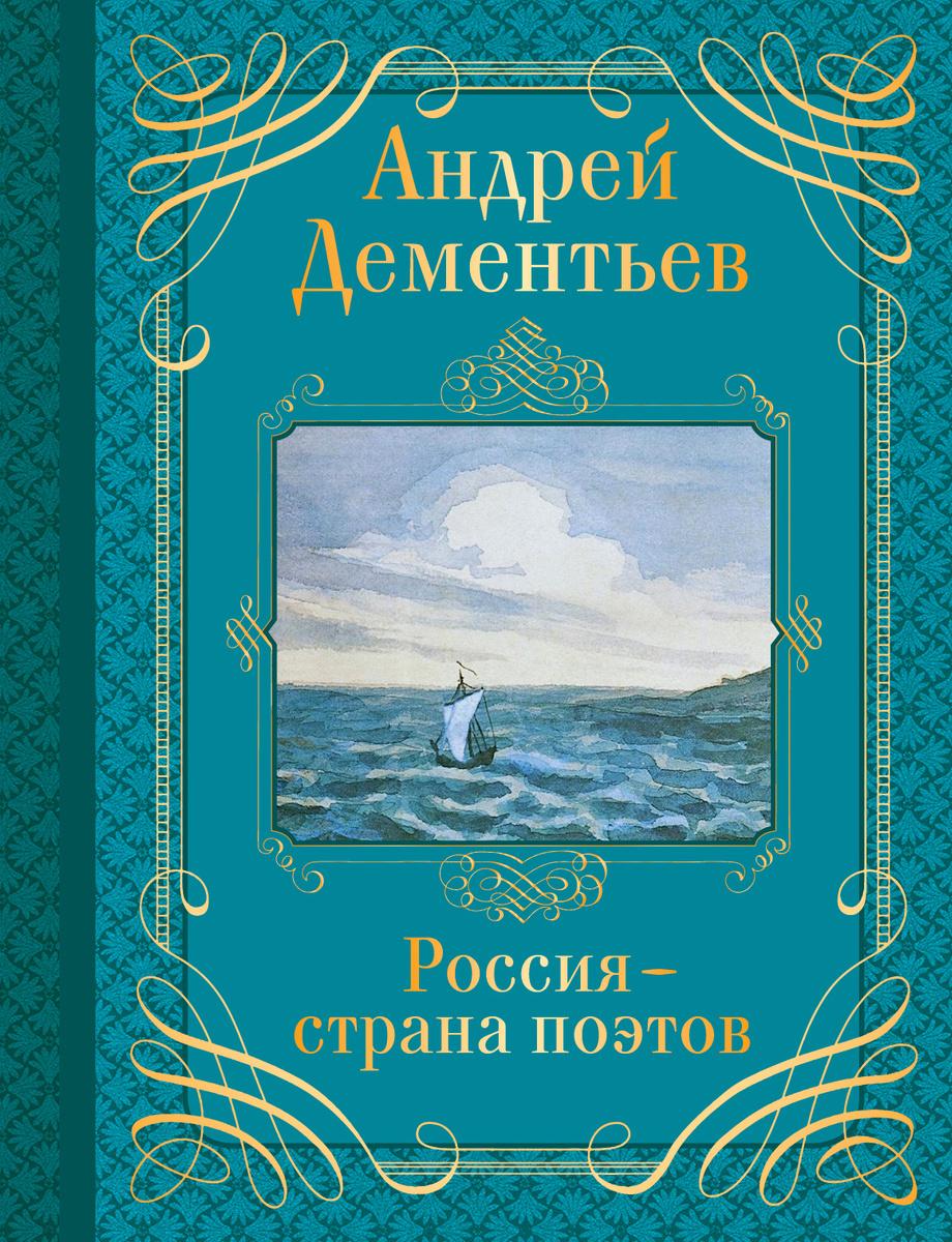 Россия - страна поэтов | Дементьев Андрей Дмитриевич #1