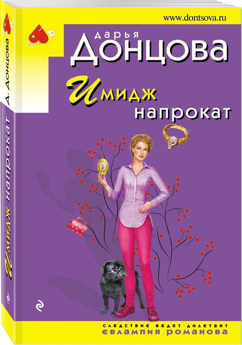 Имидж напрокат   Донцова Дарья Аркадьевна #1