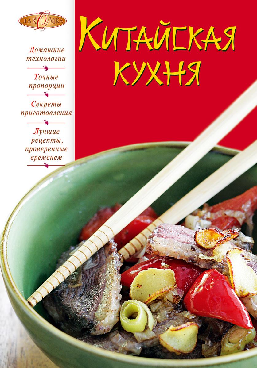 Китайская кухня | Нет автора #1
