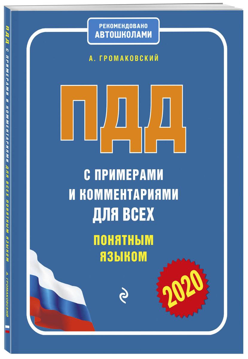 ПДД с примерами и комментариями для всех понятным языком (редакция 2020 года)   Громаковский Алексей #1