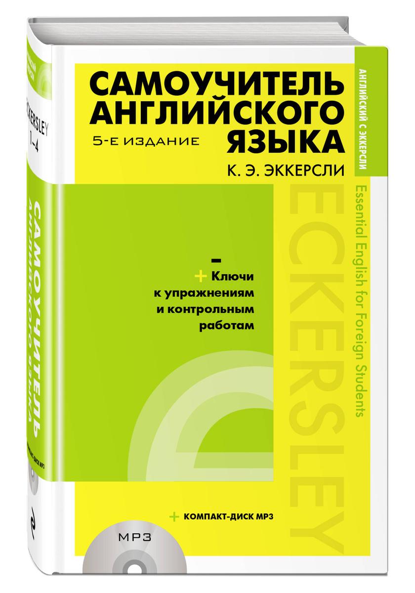Самоучитель английского языка (+MP3) с ключами и контрольными работами. 5-е издание | Эккерсли Карл Эварт #1