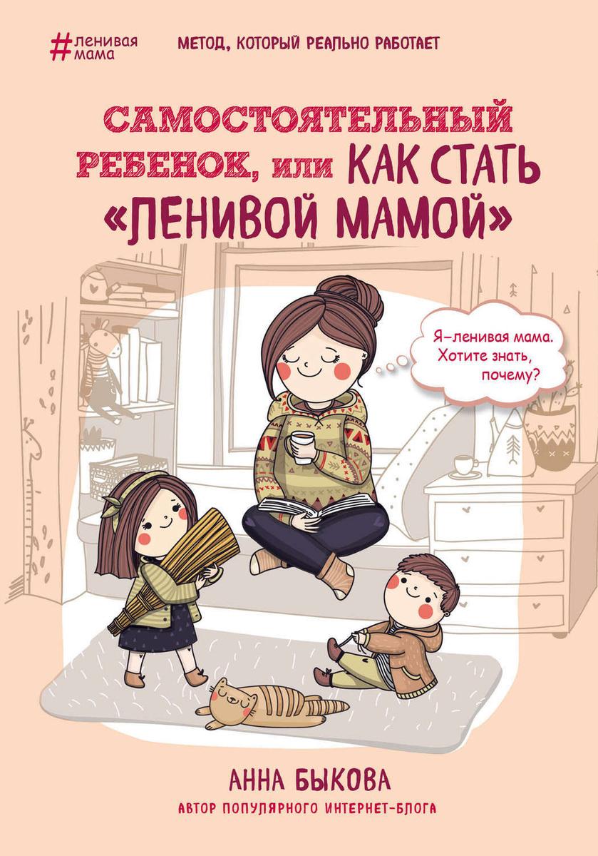 Самостоятельный ребенок, или Как стать «ленивой мамой» | Быкова Анна Александровна  #1