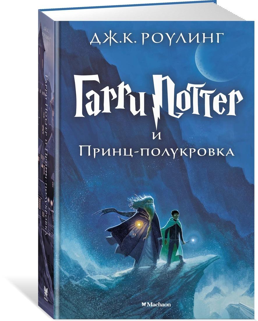 Гарри Поттер и Принц-полукровка | Роулинг Джоан Кэтлин #1