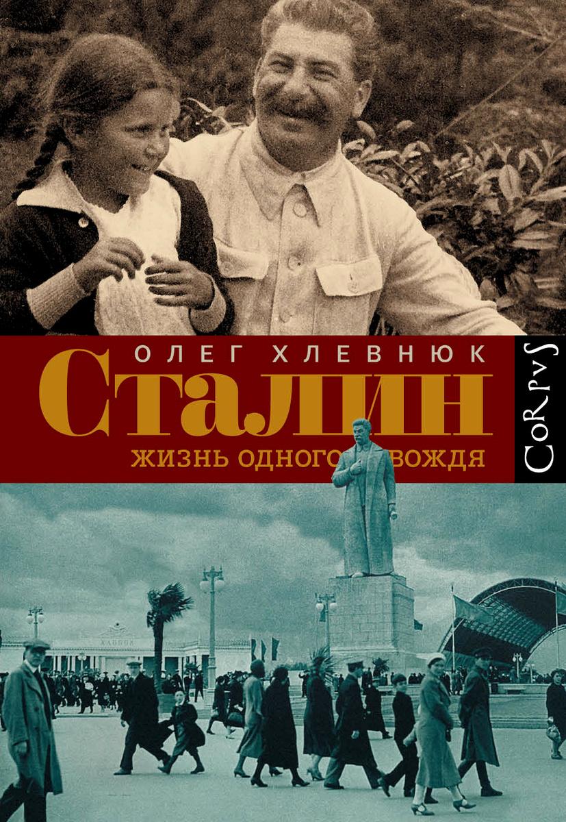 Сталин. Жизнь одного вождя   Хлевнюк Олег Витальевич #1