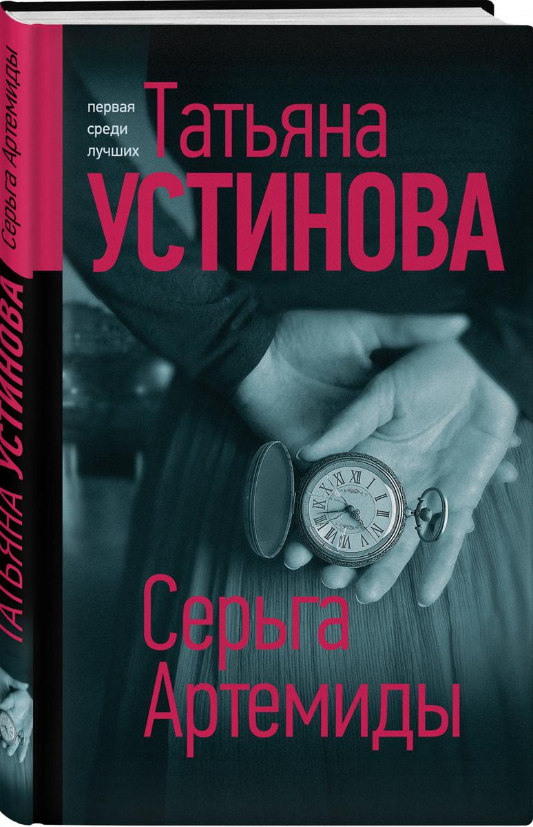 Серьга Артемиды   Устинова Татьяна Витальевна #1
