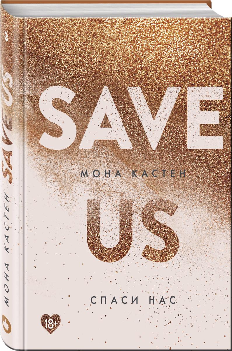 Спаси нас. Книга 3   Кастен Мона #1