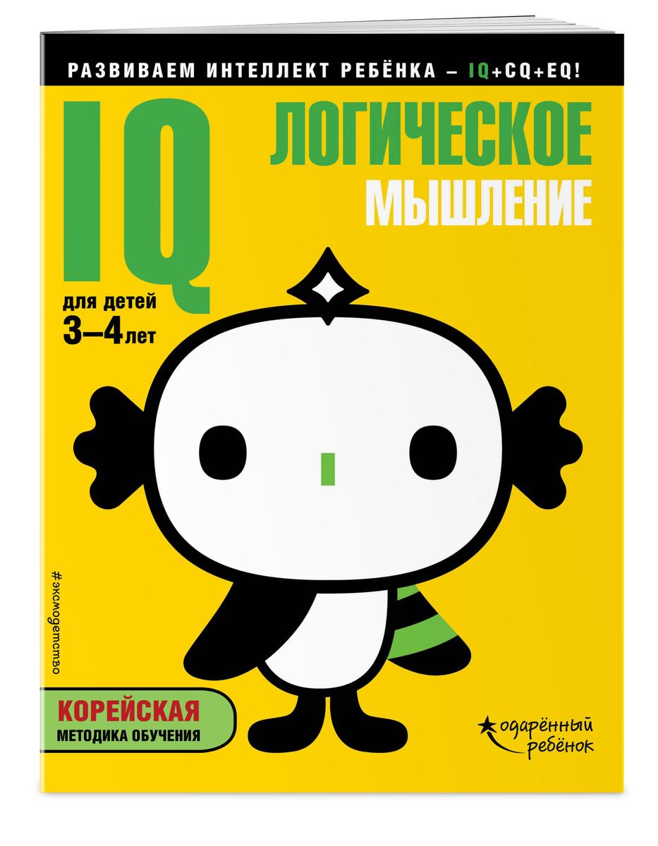 IQ – логическое мышление: для детей 3-4 лет (с наклейками)   Нет автора  #1