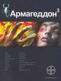 Армагеддон. Кн. 3. Подземелья смерти | Бурносов Юрий Николаевич  #1