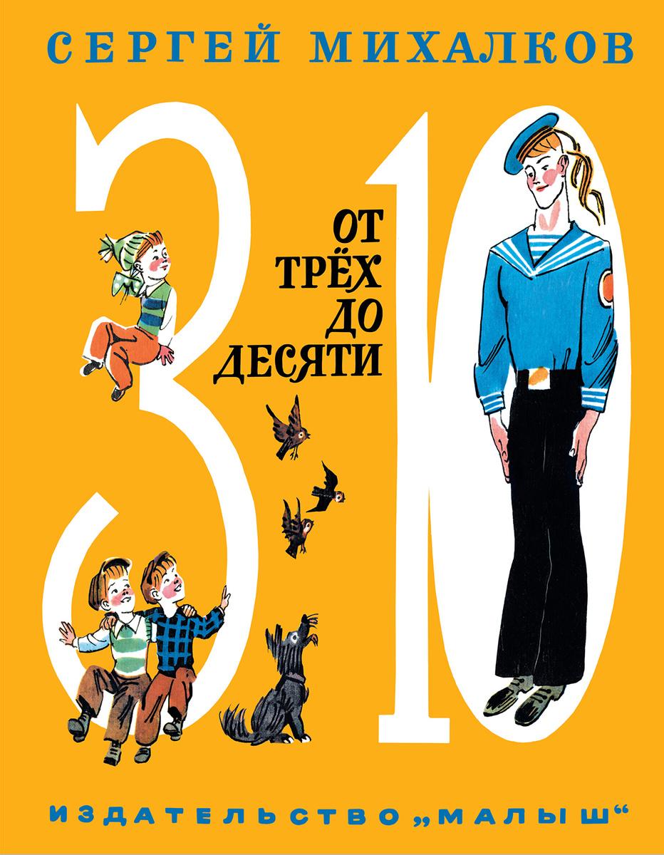 От трёх до десяти | Михалков Сергей Владимирович #1