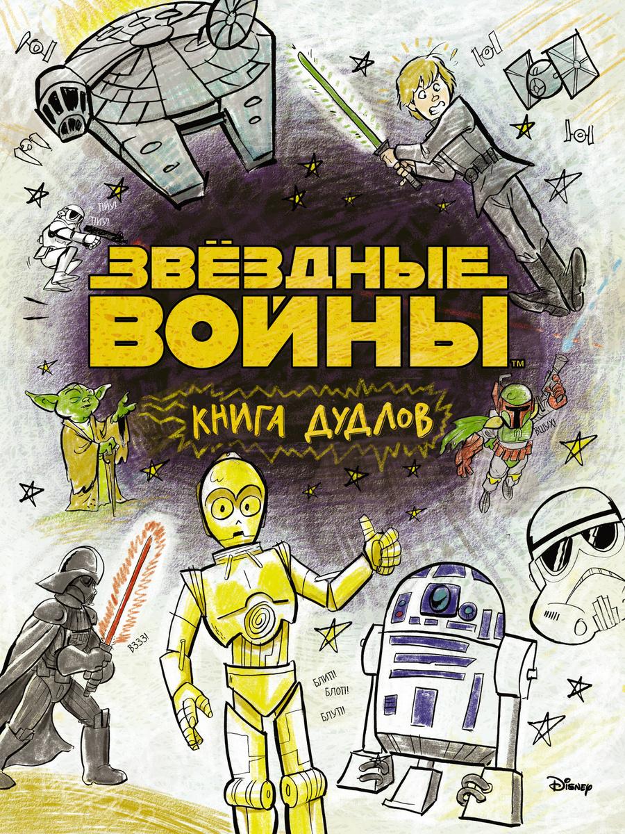 Звездные войны. Doodles. Книга дудлов | Нет автора #1