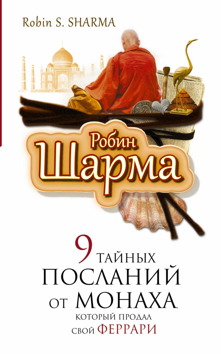 9 тайных посланий от монаха, который продал свой феррари   Шарма Робин  #1
