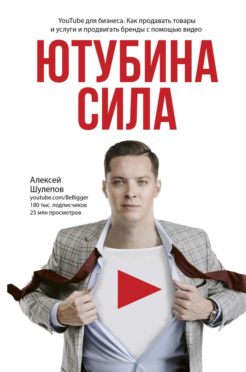 Ютубина Сила. YouTube для бизнеса. Как продавать товары и услуги и продвигать бренды с помощью видео #1