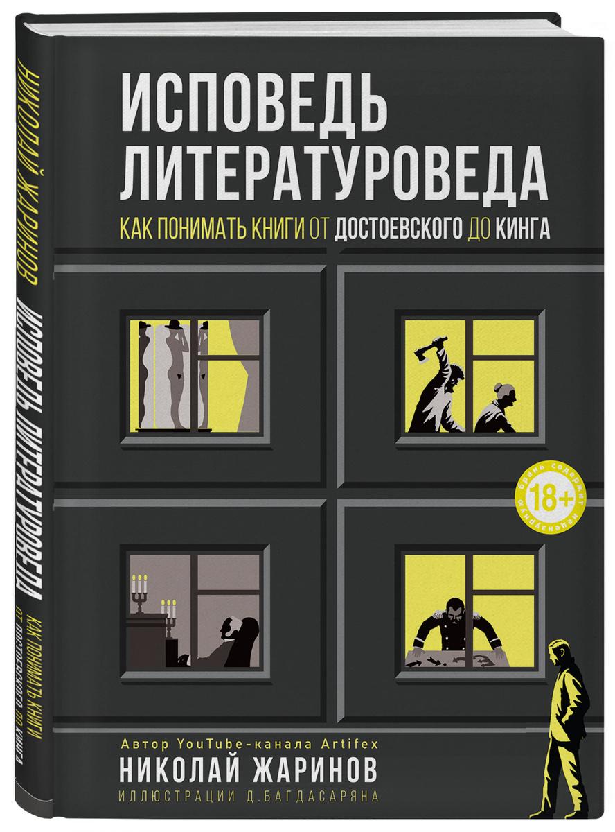 Исповедь литературоведа: как понимать книги от Достоевского до Кинга | Жаринов Николай Евгеньевич  #1