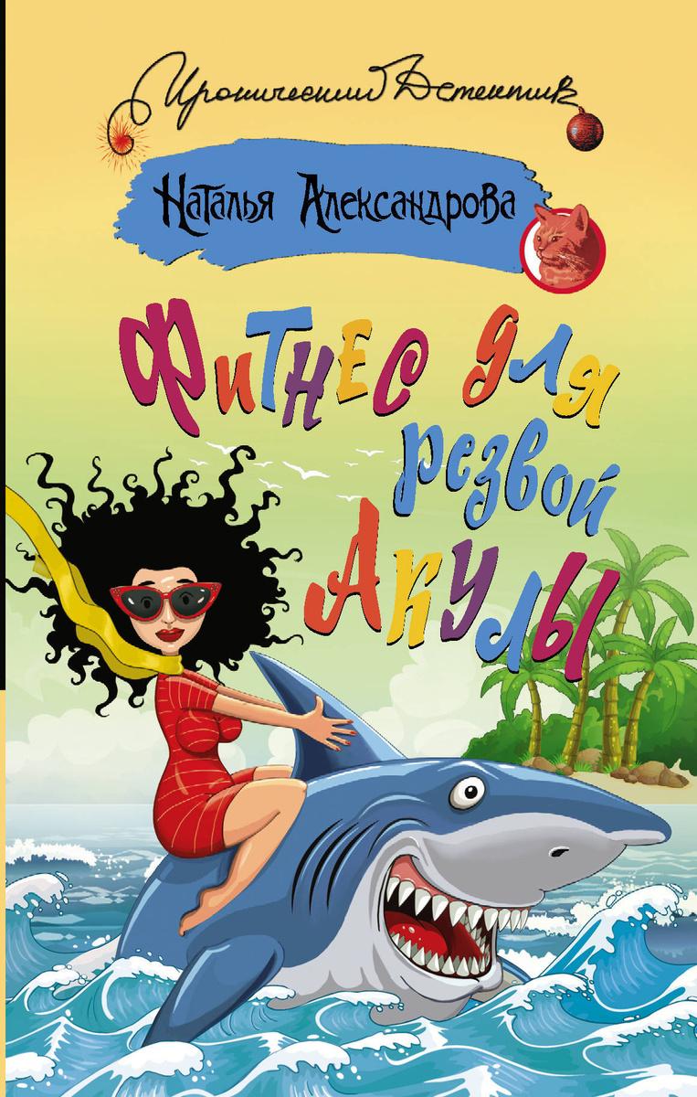 Фитнес для резвой акулы | Александрова Наталья Николаевна  #1