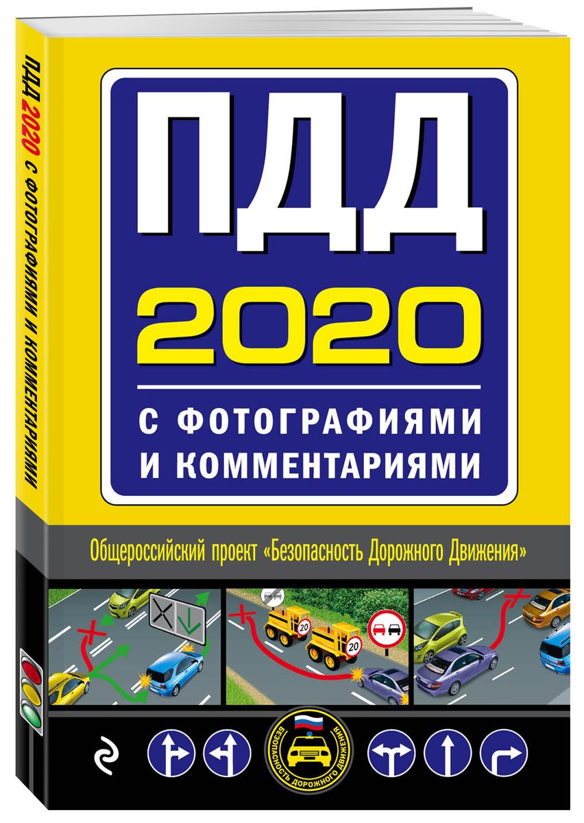 ПДД с фотографиями и комментариями (редакция 2020) | Нет автора  #1