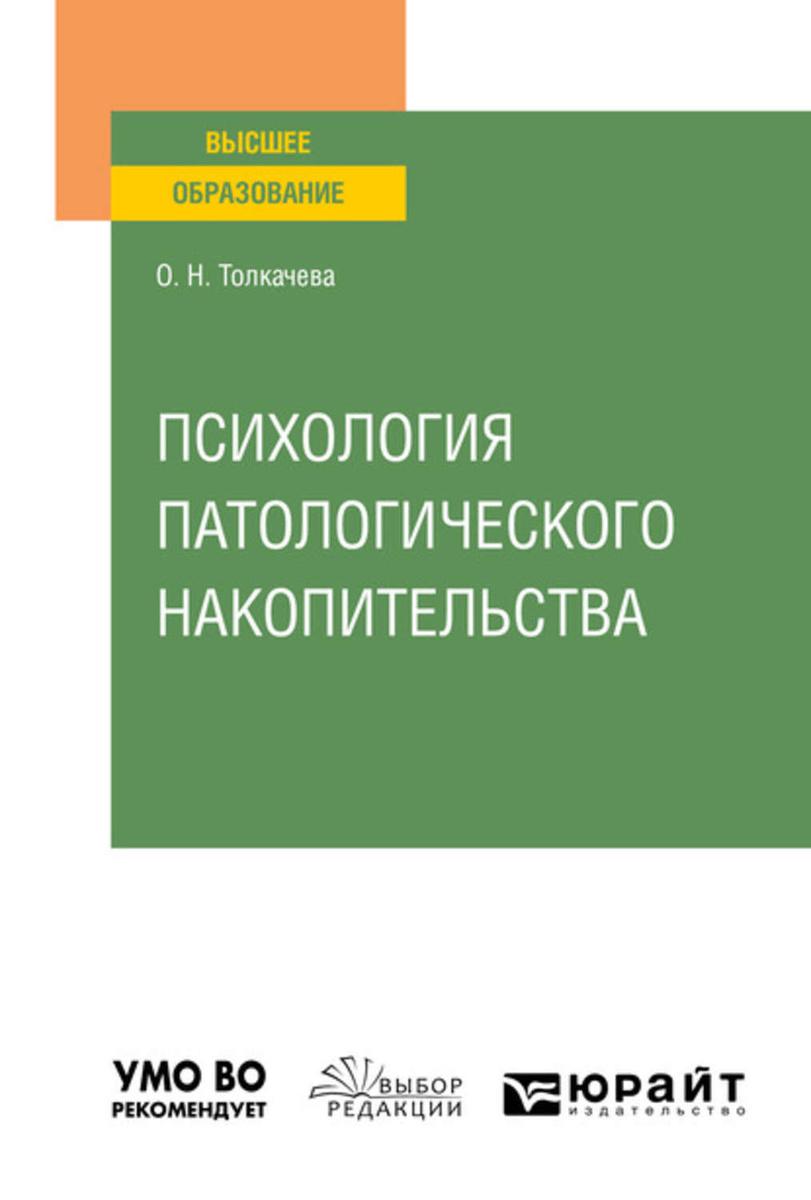 Психология патологического накопительства. Учебное пособие для вузов | Толкачева Оксана Николаевна  #1