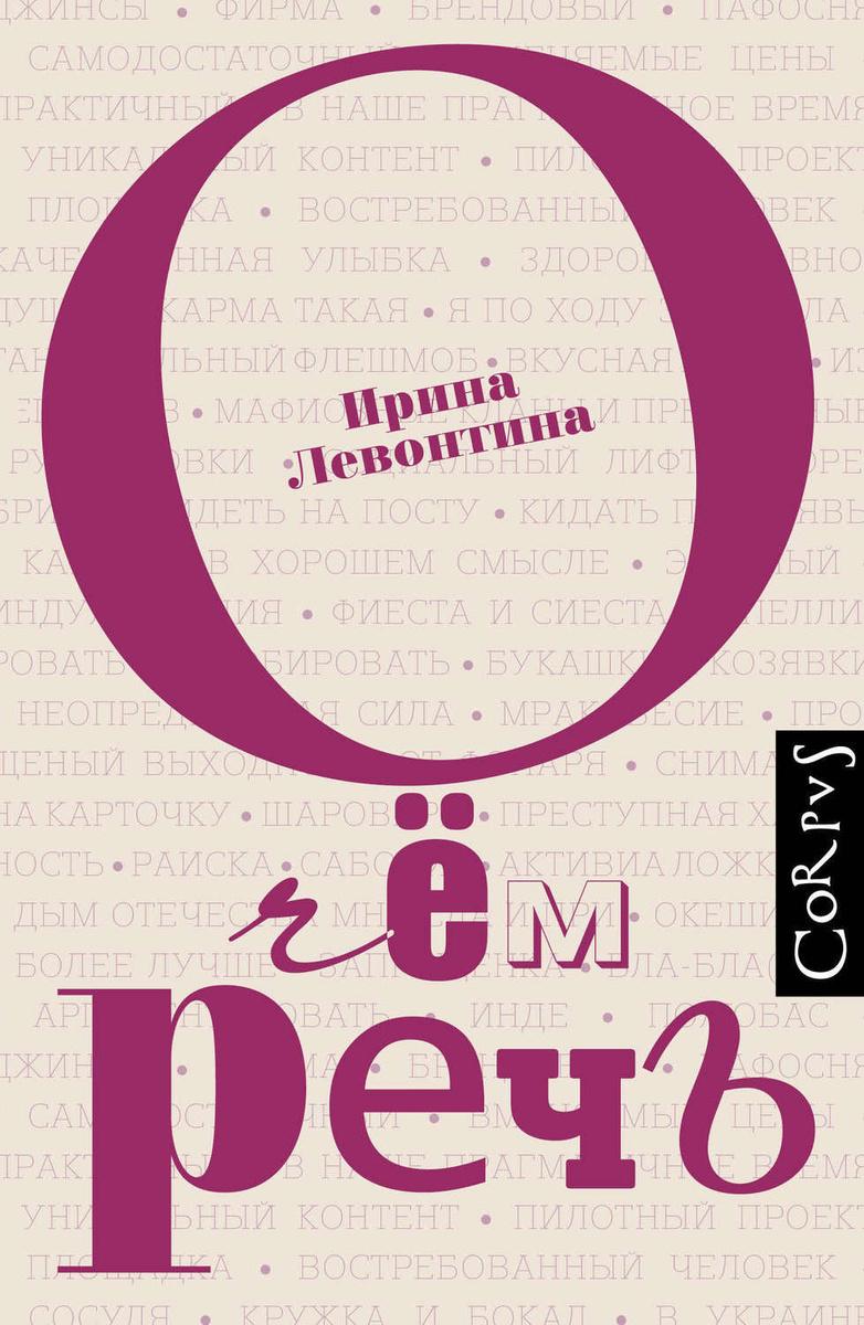 О чём речь | Левонтина Ирина Борисовна #1
