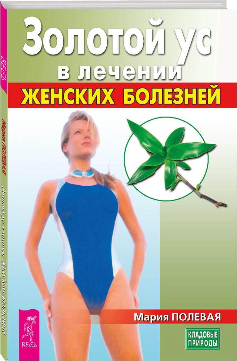Золотой ус в лечении женских болезней | Полевая Мария Александровна  #1