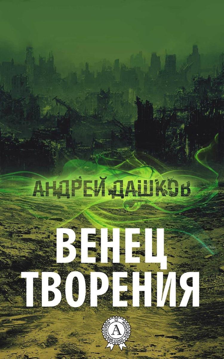 Венец творения | Дашков Андрей Георгиевич #1