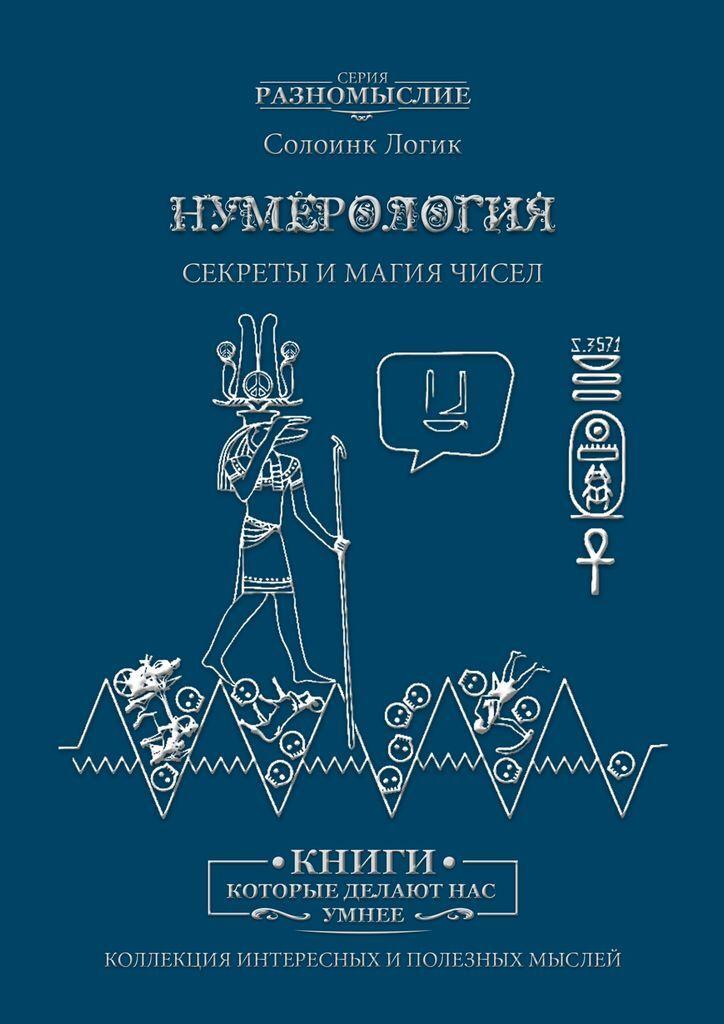 Нумерология. Секреты и магия чисел #1