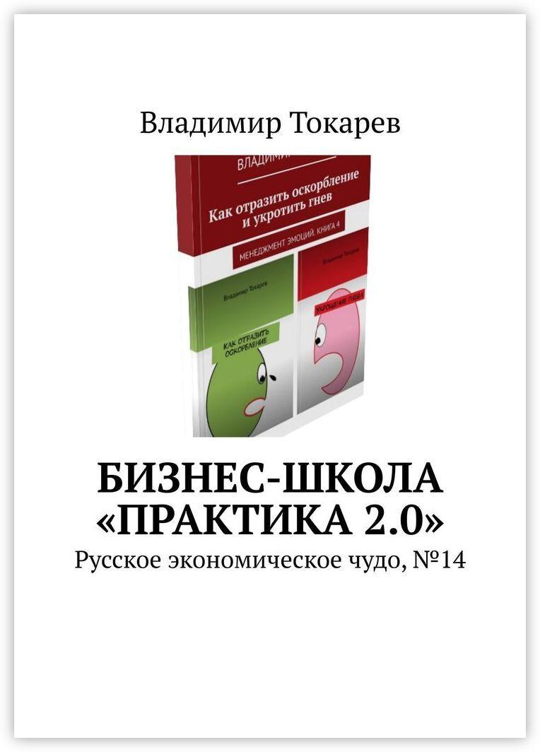 Бизнес-школа Практика 2.0 #1