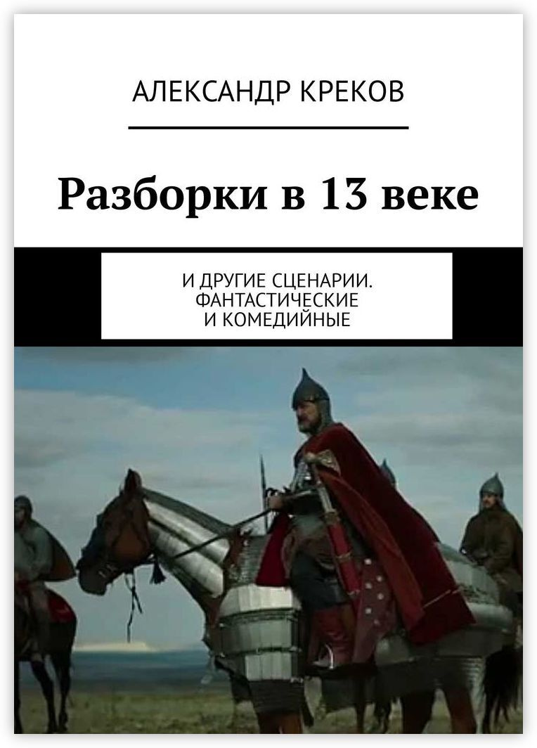 Разборки в 13 веке #1