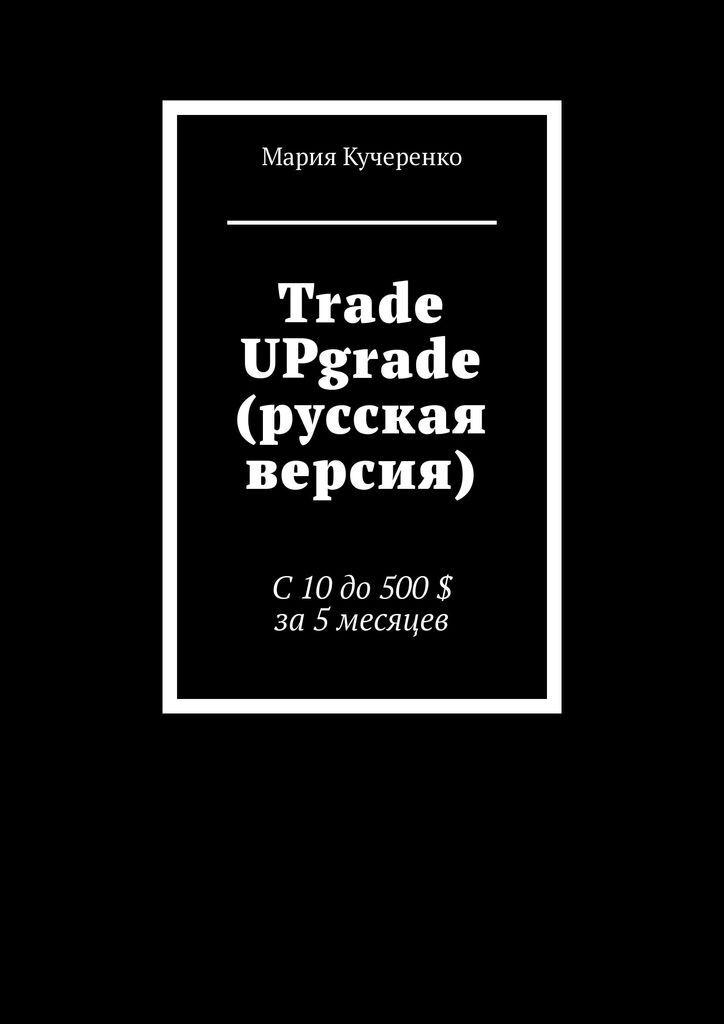 Trade UPgrade (русская версия) #1