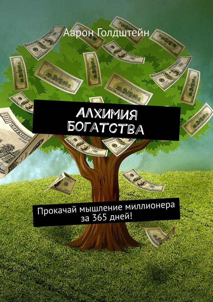 Алхимия Богатства #1